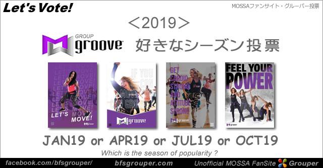 【投票】GroupGroove/2019年好きなシーズン投票【Vote】
