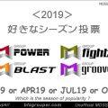 【投票】2019年Power/Fight/Blast/Groove 好きなシーズン投票【Vote】
