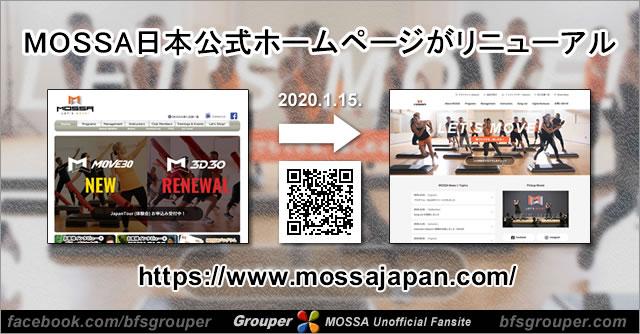 MOSSA日本公式ホームページがリニューアル