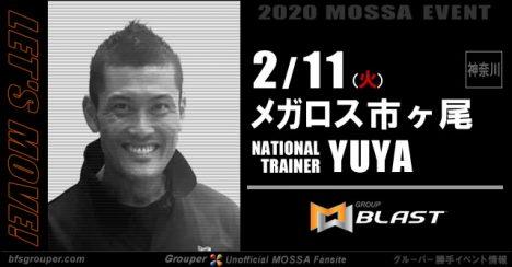 【YUYA】メガロス市ヶ尾20200211火【GroupBlast】神奈川