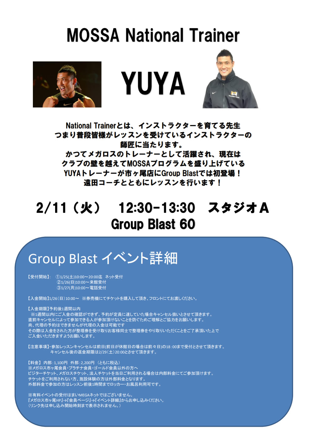 2月11日(火祝)特別スケジュール詳細