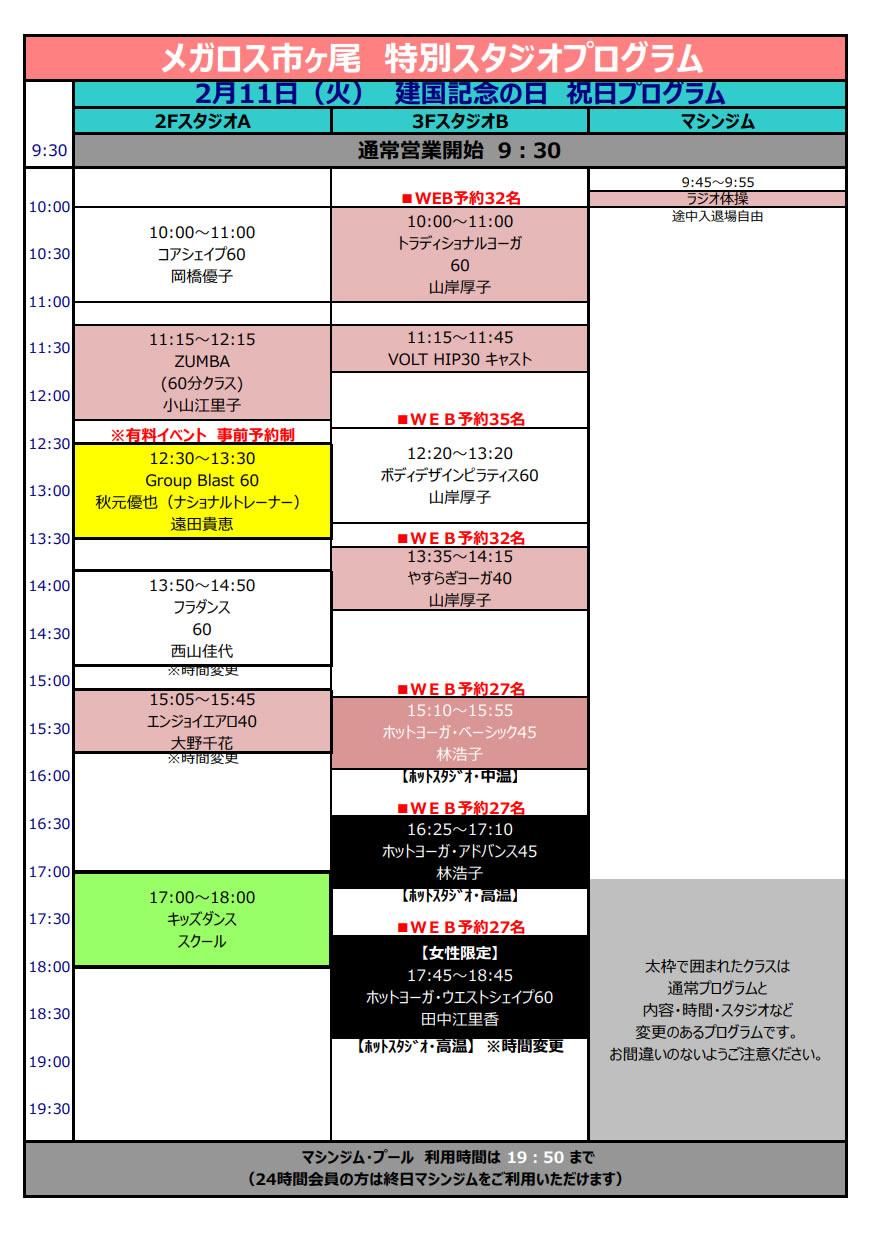 2月11日(火祝)特別スケジュール