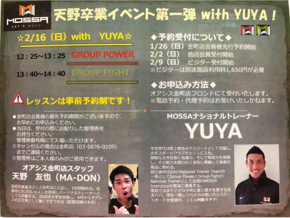【卒業イベント】天野withYUYA特別レッスン2/16開催