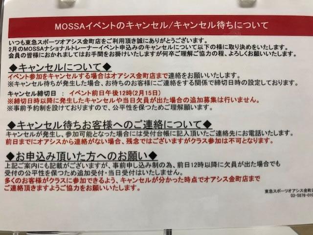 天野withYUYA特別レッスン2/16開催キャンセルについて