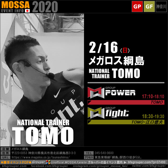【TOMO】メガロス綱島20200216日【Power・Fight】神奈川