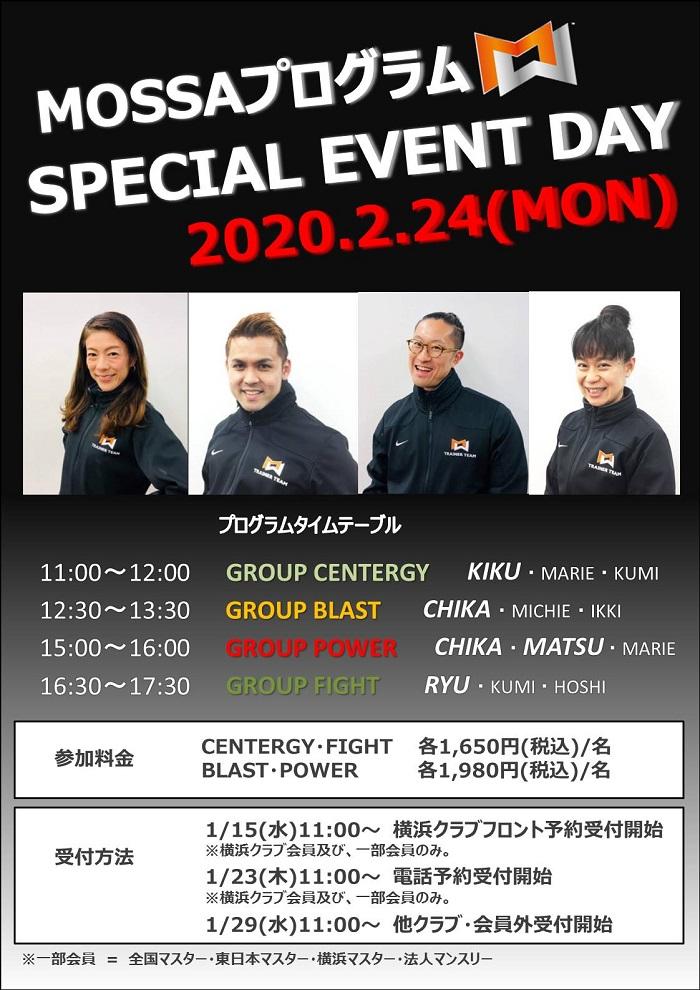 【2/24(月・祝)MOSSA SPECIAL EVENT】横浜クラブが熱くなる1日!ナショナルトレーナー4名参加!MOSSAが好きなら要チェック!