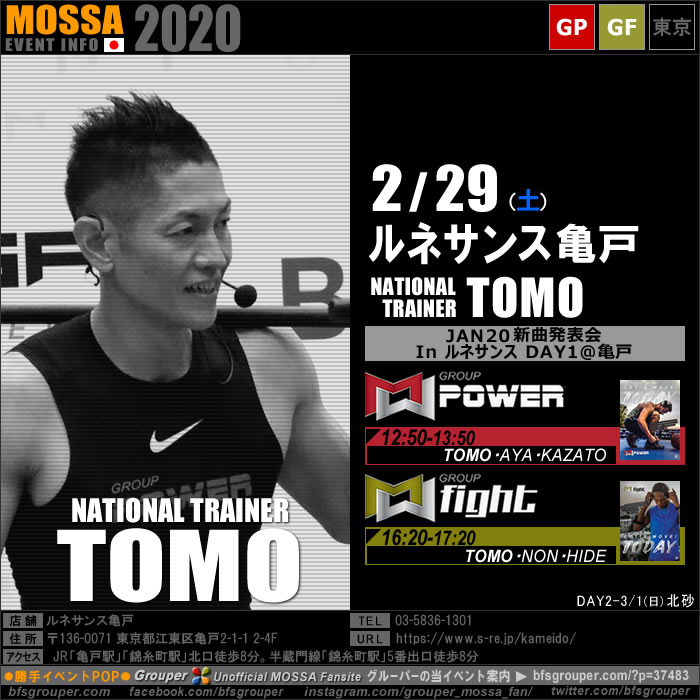 【TOMO】ルネサンス亀戸20200229土【新曲Jan20 GP/GF】東京