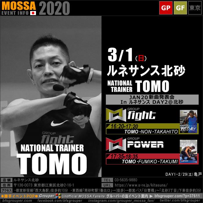 【TOMO】ルネサンス北砂20200301日【新曲Jan20 GF/GP】東京