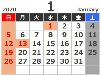 2020年令和2年1月