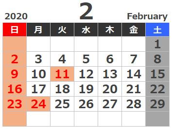 2020年令和2年2月