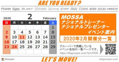 2月のMOSSAナショナルトレーナー/プレゼンターイベント2020