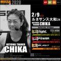 【CHIKA・NON】ネサンス大和24/20200209日【GF/GP/GB】神奈川