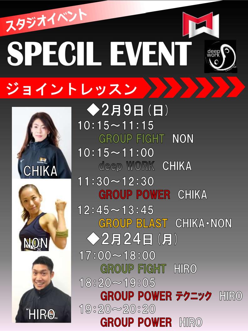 【2/9(日)・2/24(月祝)スタジオイベント】大人気プログラムにスペシャルゲスト!!