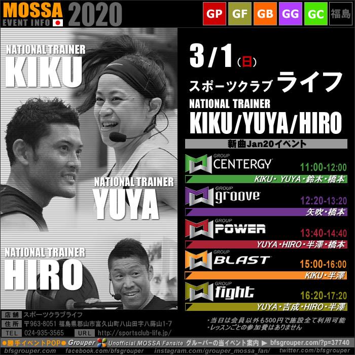 【KIKU・YUYA・HIRO】スポーツクラブライフ20200301日【新曲Jan20】福島