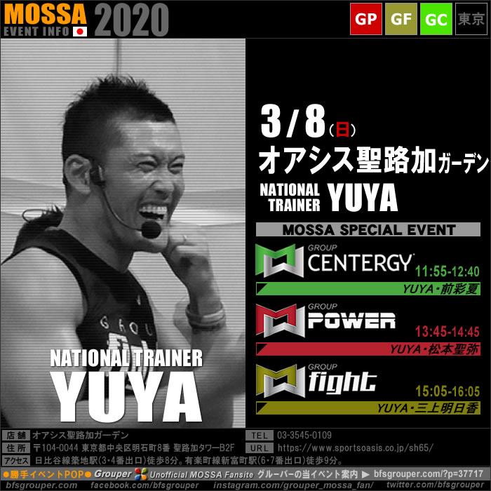 【YUYA】オアシス聖路加ガーデン20200308日【GC/GP/GF】東京