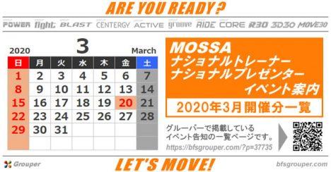 3月のMOSSAナショナルトレーナー/プレゼンターイベント2020