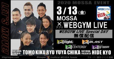 ナショナルトレーナー集結◆Web Gym Live Special Day<無償配信 Liveレッスン>