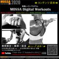 MOSSA Digital Workouts を無償公開!