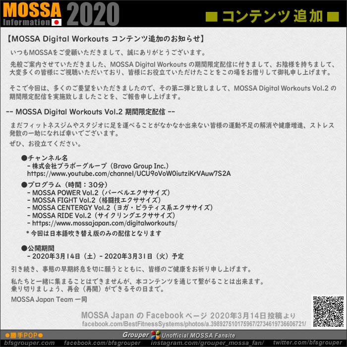 MDW MOSSA Japan FBページ投稿内容