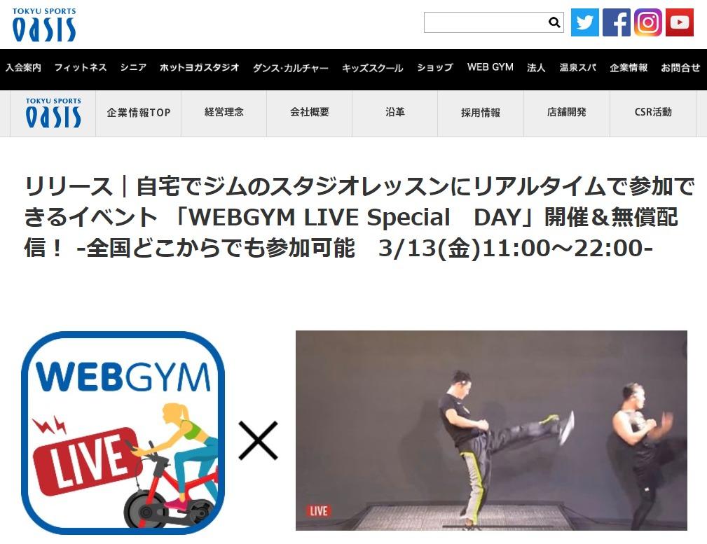 WEBGYM LIVE Special DAY 開催・無償配信