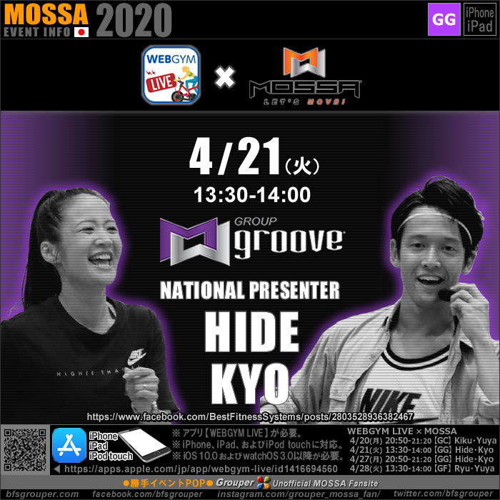 【HIDE・KYO】20200421火【GroupGroove/WEBGYM LIVE × MOSSA】アプリ配信