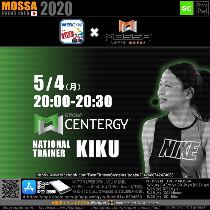 【KIKU】20200504月【GroupCentergy/WEBGYM LIVE × MOSSA】アプリ配信