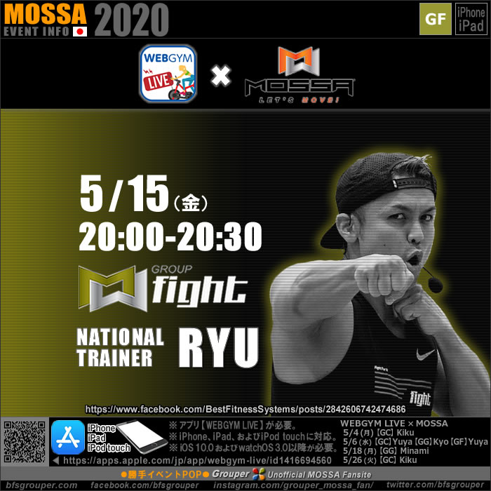【RYU】20200515金【GroupFight/WEBGYM LIVE × MOSSA】アプリ配信