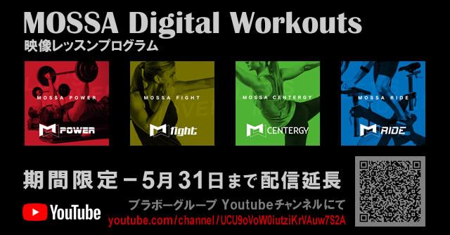 MOSSA Digital Workouts を無償公開!
