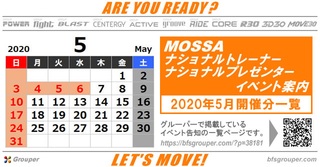 5月のMOSSAナショナルトレーナー/プレゼンターイベント2020