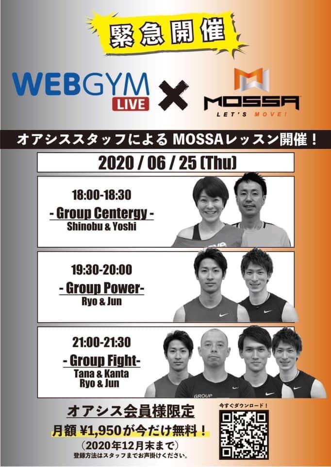 WEBGYMLIVE 6月25日(木) MOSSA LIVE配信