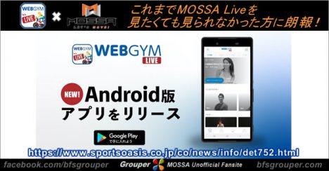Android版キター★アプリ「WEBGYM LIVE」GooglePlayに登場!
