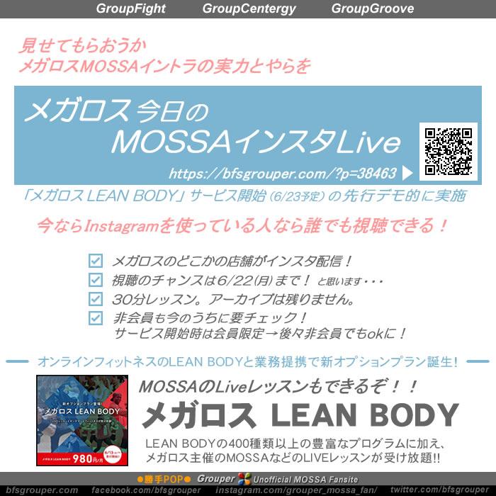 メガロス今日のMOSSAインスタLive・タイムテーブル 6/17(水)~22(月) by グルーパー