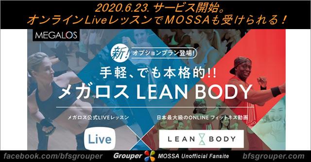 オンラインLiveレッスンも受けられる「メガロス LEAN BODY」サービス開始