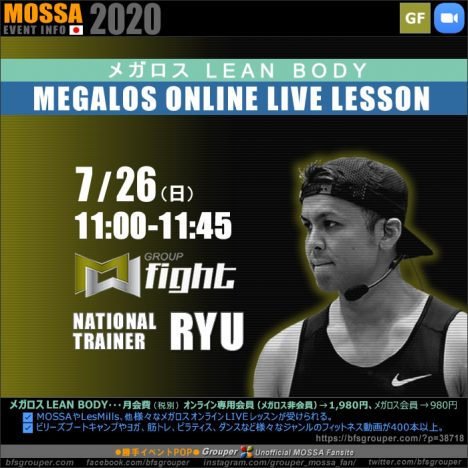 【RYU】オンラインLIVE 20200726日【GF】メガロス LEAN BODY