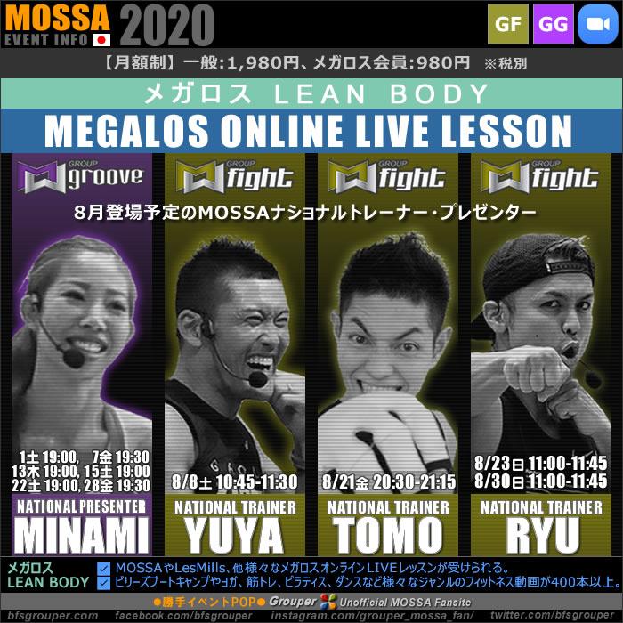 8月のMOSSAナショナルトレーナー・プレゼンターLiveレッスン