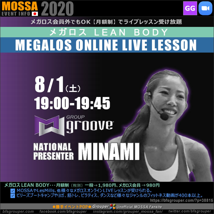 【MINAMI】オンラインLIVE 20200801土【GG】メガロス LEAN BODY
