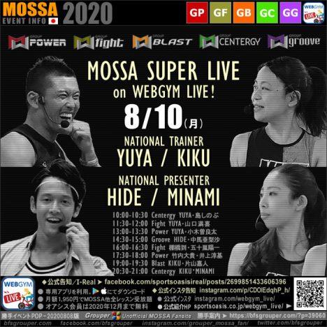 【8/10月】オアシスMOSSAスーパーライブをアプリWebGymLiveで!【Yuya・Kiku・Hide・Minami】