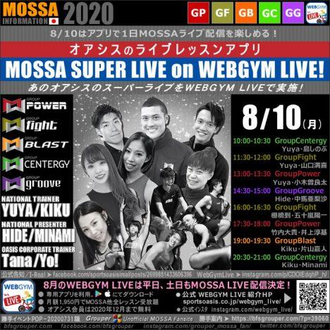 【8/10月】オアシスMOSSAスーパーライブをアプリWebGymLiveで!【Yuya・Kiku・Hide・Minami】GF/GP/GB/GC/GG