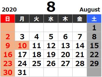 2020年令和2年8月