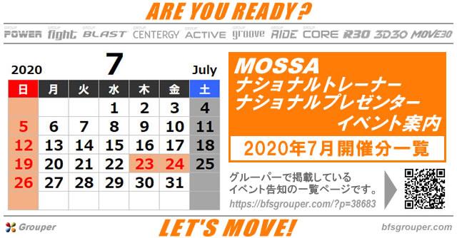 7月のMOSSAナショナルトレーナー/プレゼンターイベント2020