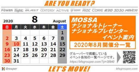 8月のMOSSAナショナルトレーナー/プレゼンター関連2020