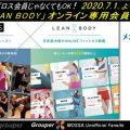 メガロス会員じゃなくてもOK!「メガロス LEAN BODY」オンライン専用会員募集開始!20200701