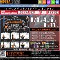 【8月】オンラインLiveでMOSSA無料体験!OAKSサマーチャレンジでGF/GB/GG/GC