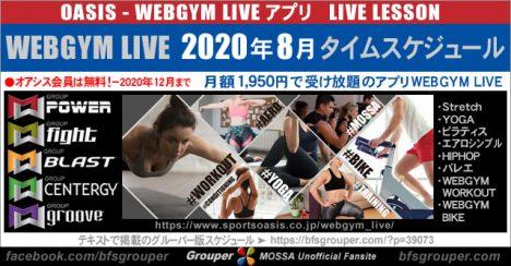 WEBGYM LIVEアプリの8月スケジュール