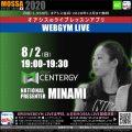 【MINAMI】8/2(日) WEBGYM LIVE アプリ【GC】オンラインLive