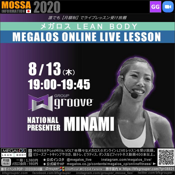 【MINAMI】8/13(木)オンラインLIVE【GG】メガロス LEAN BODY