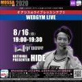 【HIDE】8/16(日) WEBGYM LIVE アプリ【GG】オンラインLive