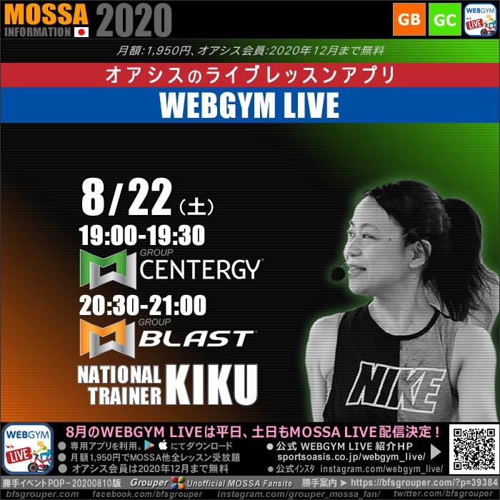 【KIKU】8/22(土) WEBGYM LIVE【GC/GB】オンラインLive