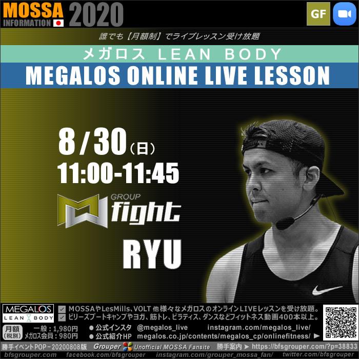 【RYU】8/30(日)オンラインLIVE【GF】メガロス LEAN BODY