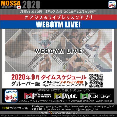 WEBGYM LIVE Liveレッスン9月スケジュール